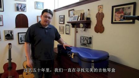 著名制琴师Marshall Brune介绍推荐Visesnut古典吉他琴盒