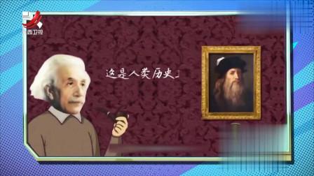 家庭幽默录像:开挂般的神级跨界人物,列奥纳多·达·芬奇连爱因斯坦都赞叹