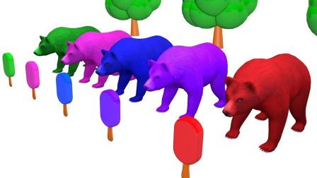 亲子早教动画棕熊吃冰淇淋身体变色学颜色