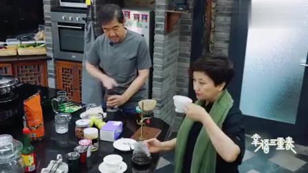 幸福三重奏2:张国立,邓婕老师手冲咖啡,一起吐槽咖啡的场景太搞笑了