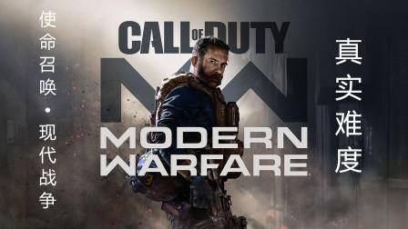 《使命召唤16:现代战争》 第一章 战争迷雾