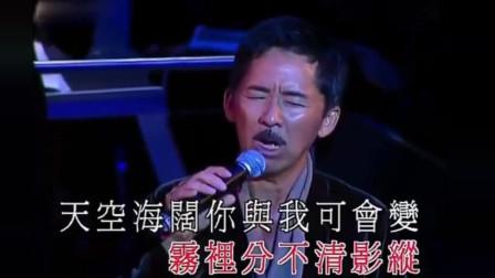 林子祥献唱《海阔天空》纪念去世的罗文,开口就震撼!