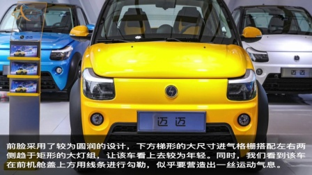 电动GO |定位微型车最大续航可达305km 赛麟迈迈将于11月11日上市