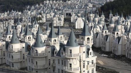 被人遗弃的神秘小镇,723座城堡式别墅,却空无一人!