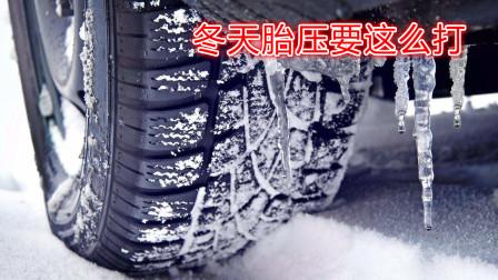 冬天气温低的时候,需要把轮胎胎压打高吗?做错了轮胎可能提前报废