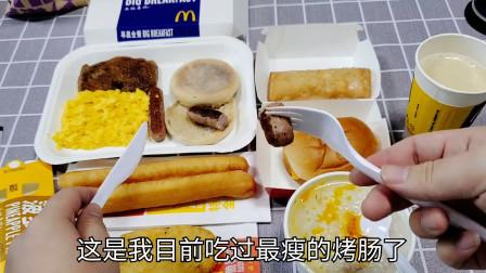 """外卖70元麦当劳豪华""""板烧鸡全餐"""",烟熏烤肠味道独特,能吃饱吗"""