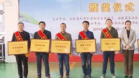 安徽新闻联播 2019 安徽省农民工职业技能竞赛举行