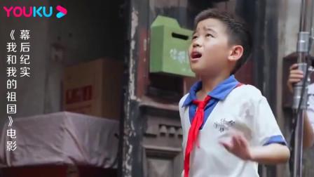 我和我的祖国:小演员和刘涛对戏,兴奋又羞涩:和那么厉害的老师对戏,好开心