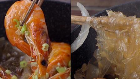 有料美味的鲜虾粉丝,难以抵挡的美味,百吃不厌真过瘾