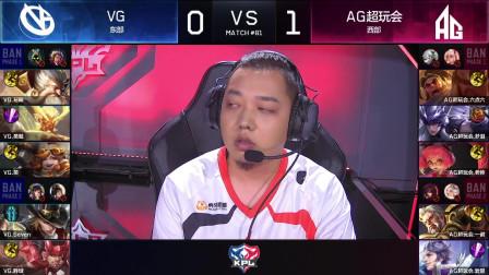 VG_vs_AG超玩会 第2场_KPL秋季赛