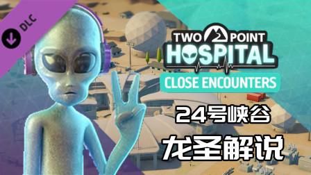 【龙圣】《双点医院》第三类接触DLC三星流程攻略——24号峡谷