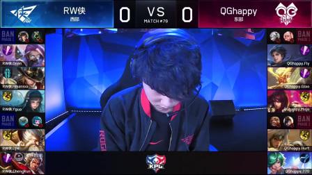 RW侠 vs QGhappy 第1场 KPL秋季赛