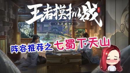王者荣耀筱妖解说 第一季 王者模拟战:推荐阵容之七蜀下天山 闪电吃鸡