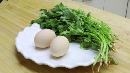 1把香菜,2个鸡蛋,不打汤不做馅,教你最简单吃法,爱吃香菜的收藏