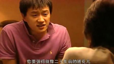 陆涛母亲告诉陆涛身世,他生父海归回国,是做房地产的!