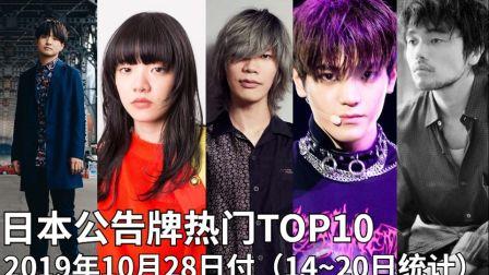 日本公告牌热门TOP10(10月28日付)