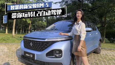 小仓说车2019-新宝骏RM-5 智慧大法 玩转L2智能驾驶?-超级试驾
