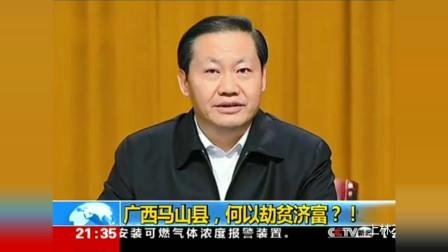 广西马山 上央视新闻 这回马山要火啦