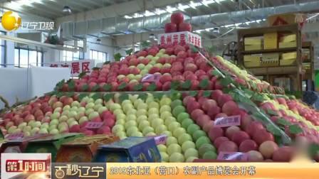 2019东北亚(营口)农副产品博览会开幕 第一时间 20191026