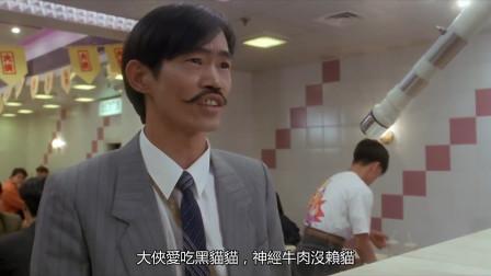 元华穿越到现代,和小孩抢汉堡包这段,我看一次笑一次!