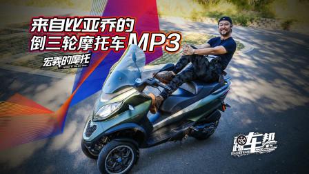 踢车帮 第一季 《宏義的摩托》来自比亚乔的倒三轮摩托车MP3