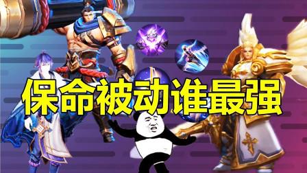 王者荣耀 小信 峡谷3个强势英雄保命被动,第一个自带复活甲!