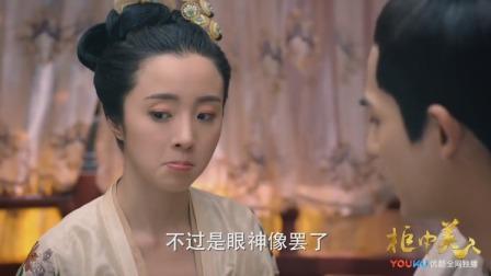 柜中美人:听到皇帝夸小黄鼬,美女得意的不行,皇帝却疑惑了!
