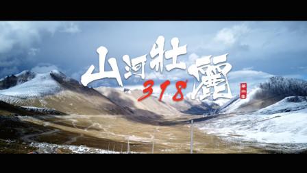 山河壮丽318 第二集