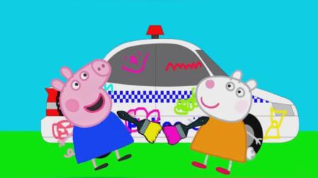 小猪佩奇和苏西羊在警车上乱涂乱画,结果被抓起来了!