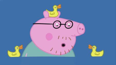 小猪佩奇,儿童简笔画,猪爸爸跳进了水坑里,他很好奇怎么这么多水