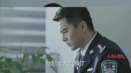 《人民的名义》高育良用红色电话给祁同伟通风报信, 结果被赵东来全部监听