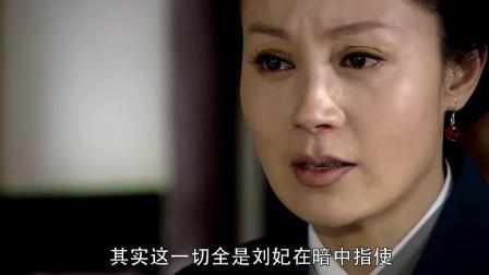 刘妃为夺正宫娘娘之位,竟掉包换走李妃的幼子,陷害李妃落入冷宫