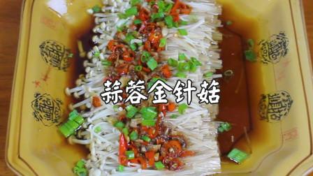 快来看看这种金针菇的做法,你绝对没试过,大厨公开蒜蓉酱秘方!