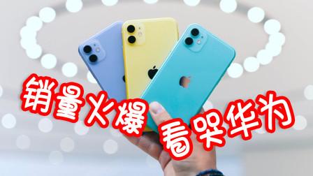 在一片骂声当中,iPhone11销量突破1200万台,华为Mate30哭出了声!