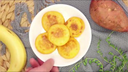 又香又软的红薯香蕉饼,做法超简单,早餐这样吃幸福爆棚!