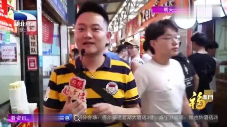 """好吃佬:武汉大学小吃街中的""""广式肠粉"""",价格低廉味道棒"""