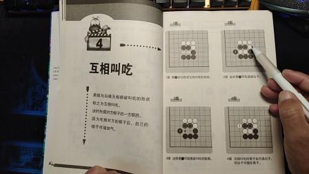 速成围棋教程入门篇上册第四课 (互相叫吃)