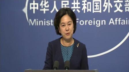 新闻直播间 2019 中国外交部:中方优化营商环境永远在路上