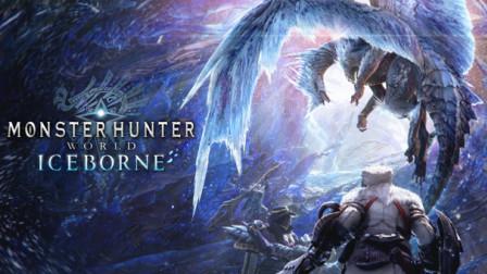 [无名氏游戏解说]我带发哥打《怪物猎人世界:冰原》2