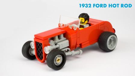 拼装乐高MOC福特Hot Rod超级跑车1932款积木玩具