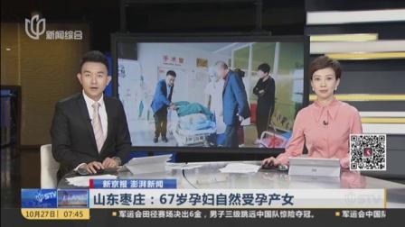 视频 山东枣庄: 67岁孕妇自然受孕产女