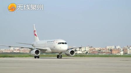 泉州晋江国际机场:冬航季开始新增多个航班