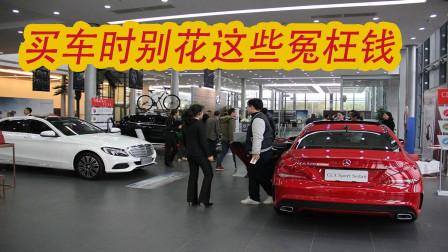 买新车的车友注意了,买车时这些收费要看清,免得多花冤枉钱