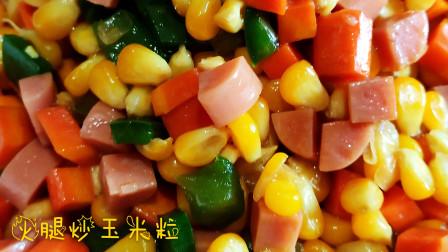 家常农家小炒火腿炒玉米粒儿,香甜爽口,色泽金黄,是小孩儿的最爱