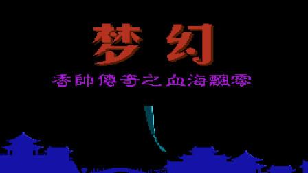 FC香帅传奇之血海飘零游玩解说上
