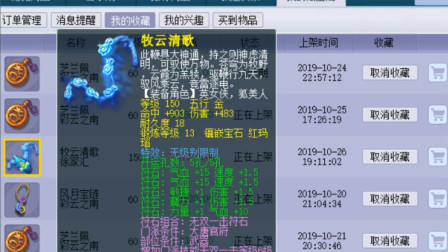 """梦幻西游:土豪想直播秒150无级别武器,老王""""一顿猛如虎""""分析"""