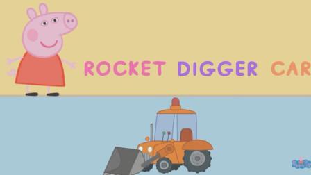 小猪佩奇认识交通工具,大吊车挖掘机火车火箭!