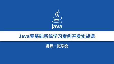 【学亮开讲】Java高并发编程-同步和非同步方法同时调用问题