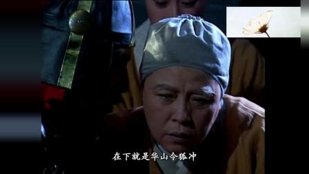 恒山老师太临终遗愿,令狐冲从此身陷花丛了!