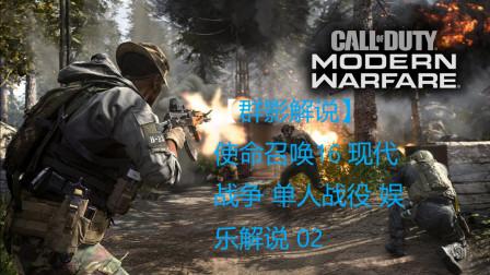 【群影解说】使命召唤16:现代战争 单人战役 02